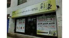 店舗詳細画像2