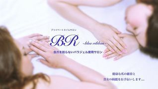 ブルーリボン (BR ~blue ribbon~)