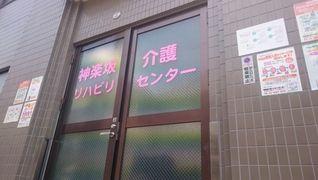 神楽坂介護リハビリセンター