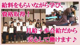 【癒し処倉田屋】塩尻店