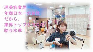美容プラージュ 中四国エリア 阪南理美容株式会社