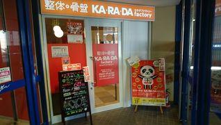 カラダファクトリー豊田GAZA店