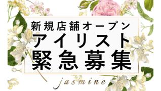 jasmine 栄本店