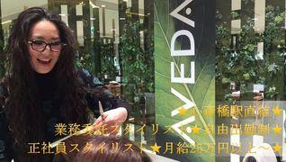 TerraceAVEDA(テラスアヴェダ) 心斎橋店 美容師