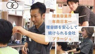 理容プラージュ 北海道エリア 阪南理美容株式会社