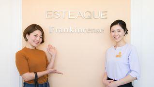 エスティーク フランキンセンス成田店