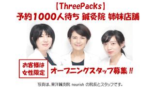 ThreePacks