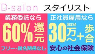D-salon 四条河原町店