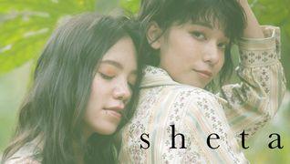 sheta(シータ)