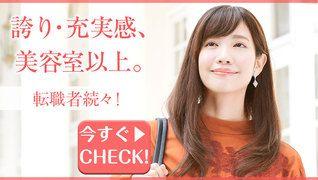 女性用ウィッグ専門店ワンステップ 大阪梅田本店