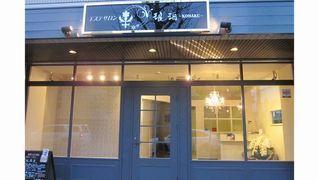 クリニック提携エステサロン琥珀 筑紫野店