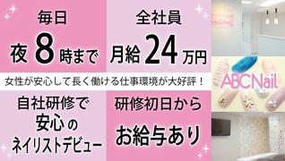 ABC Nail & Eyelash 柏店