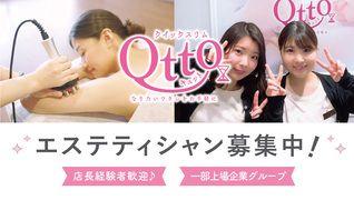 クイックスリムQtto(キュット)新宿ルミネ店