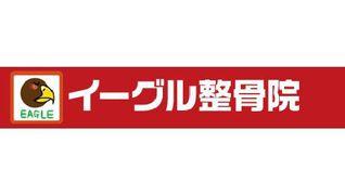 イーグル整骨院 水戸笠原店【株式会社フロンティア】