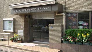 小金井市立本町高齢者在宅サービスセンター