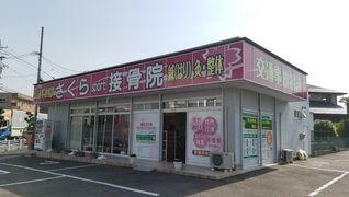 さくらSport接骨院 勝川店