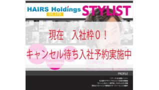 HAIRS 刈谷青山店
