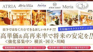 株式会社Atria 【川崎・横浜・鎌倉・国立 エリア】