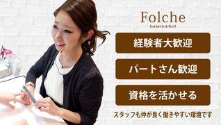 Folche 湘南モールフィル店