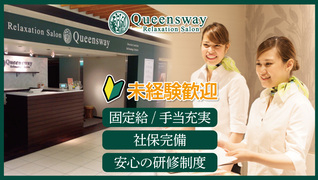 Queensway(クイーンズウェイ リフレクソロジー)/全国【株式会社RAJA】
