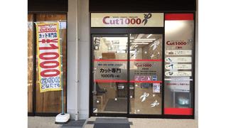 カット1000 ハレノテラス東大宮店