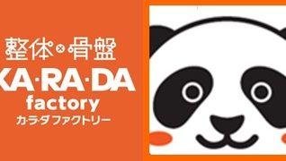 カラダファクトリー 禅スパ 福岡Gate`s(ゲイツ)店