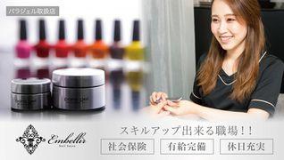 Embellir横浜西口店
