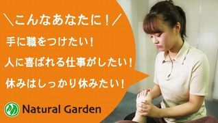 Natural Garden 天王寺ミオプラザ店 / クリスタ長堀店 / なんばCITY店