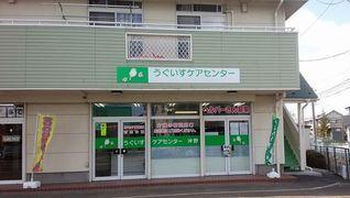 うぐいすケアセンター沖野