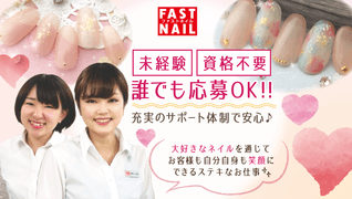 FASTNAIL(ファストネイル) 銀座店