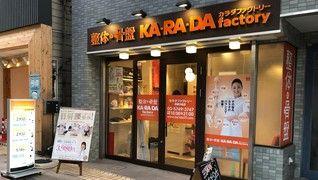 カラダファクトリー 荏原中延店