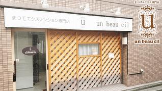 un beau cil【アンビューシル】新小岩店