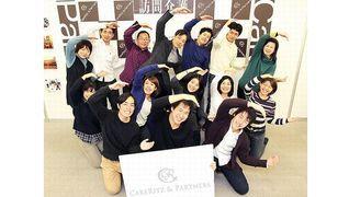 株式会社ケアリッツ・アンド・パートナーズ (ケアリッツ亀有 ~常勤ヘルパー~)のイメージ