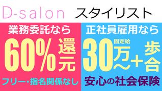 D-salon 心斎橋