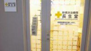 新横浜治療院 長生堂