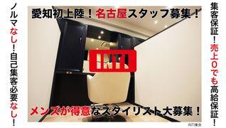 INTI名古屋