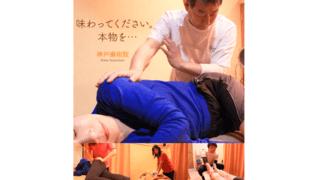 神戸療術院