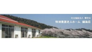特別養護老人ホーム錦海荘
