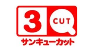サンキューカット(関東各地)