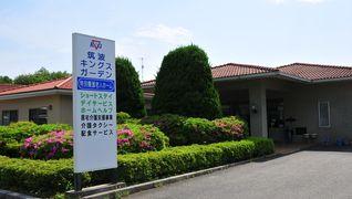 社会福祉法人日本キングス・ガーデン