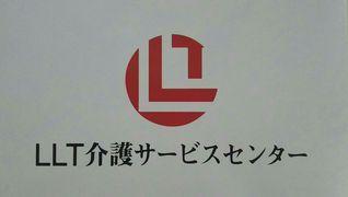 LLT介護サ-ビスセンタ-