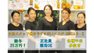 GINZA B・X 本店