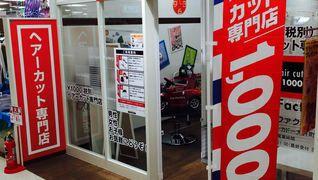カットファクトリー 大井町店