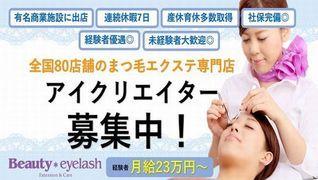 ビューティーアイラッシュイオンモール堺北花田店