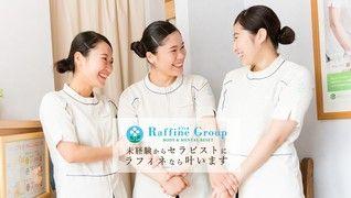 ラフィネ 西友ザ・モールみずほ16店
