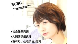 美容室B・C・B・G朝霞店