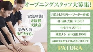 PATORA 三宮店