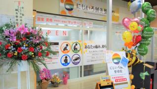 新店舗sanwa稲城店にじいろ鍼灸整骨院