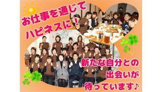 長野県のリラクゼーショングループ【癒し処倉田屋】セラピスト募集!!