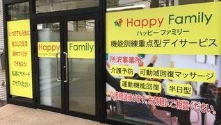 Happy Family 所沢事業所